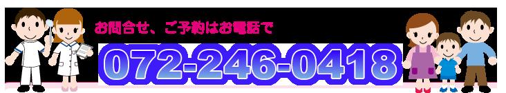 TEL:072-246-0428