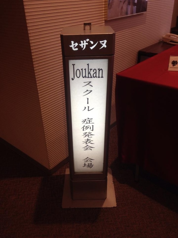 Jokanスクール症例発表会